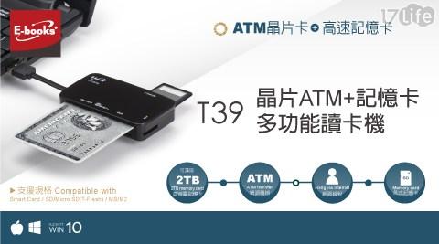 E-Books/T39/ATM/讀卡機/晶片讀卡機/報稅