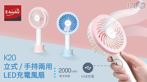 E-books/立式手持兩用LED充電風扇/充電風扇/立式手持/手持風扇/立式風扇/風扇