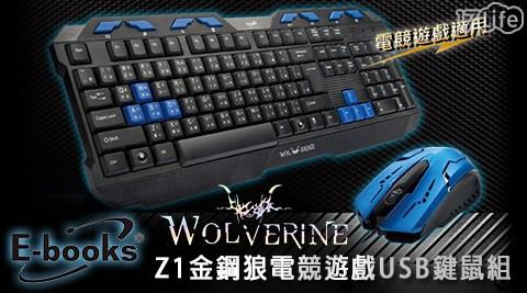 E-books Z1/金鋼狼電競遊戲/USB鍵鼠組/鍵盤/滑鼠