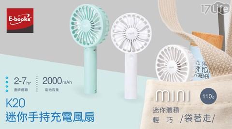 E-books/迷你手持充電風扇/手持充電風扇/手持風扇/風扇