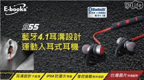 E-books/藍牙耳機/入耳式耳機/耳溝運動入耳式耳機/耳溝/耳機/運動耳機