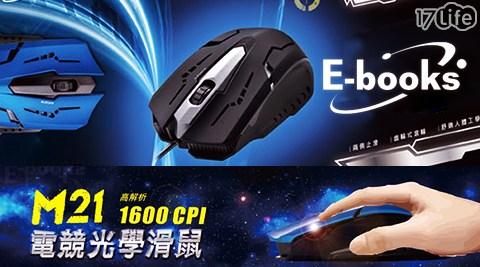 平均最低只要239元起(含運)即可享有【E-books】M21電競1600CPI光學滑鼠-黑:1入/2入/4入。