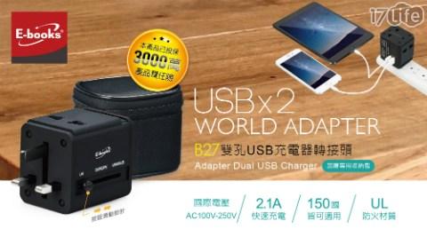 雙孔USB萬國轉接頭充電器-贈收納包