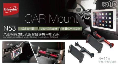 【E-books】汽車椅背頭枕式鋁合金手機平板支架