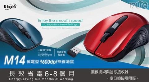 只要195元(含運)即可購得【E-books】原價599元零拘束省電型1600dpi無線滑鼠(紅)1入。