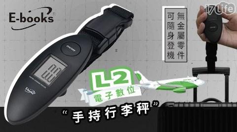 行李秤/出國/旅遊/行李箱/電子秤/E-books/L2