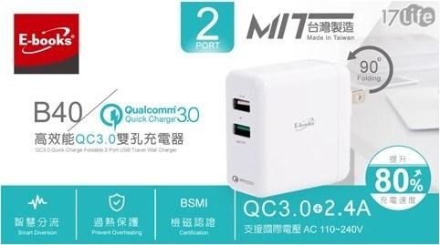 E-books/快充/QC3.0/充電器/豆腐頭/旅充