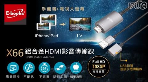 E-books  鋁合金HDMI影音傳輸線