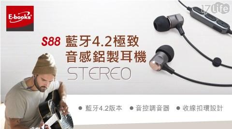 E-books/藍牙/耳式耳機/藍牙耳機/耳機/4.2極致音感