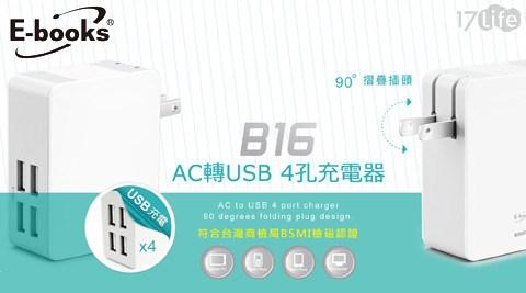 只要299元(含運)即可享有【E-books】原價550元AC轉USB 4孔3.1A充電器1入。