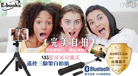 是自拍棒也是腳架,這才能稱作自拍神器!採用NCC認證台灣晶片,藍牙配對精準快速穩定,輕鬆自拍不求人!