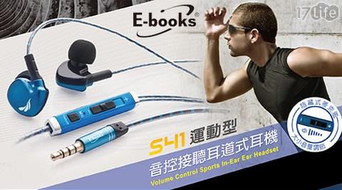 平均每副最低只要289元起(含運)即可購得【E-books】運動型音控接聽耳道式耳機1副/2副。
