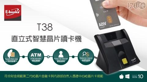 E-Books/T38/直立式/晶片讀卡機/讀卡機/IC卡/悠遊卡/ATM/提款卡