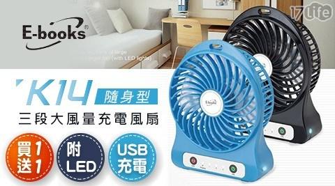 USB風扇/買一送一/小風扇/大風量隨身型風扇/隨身型風扇/風扇/E-books