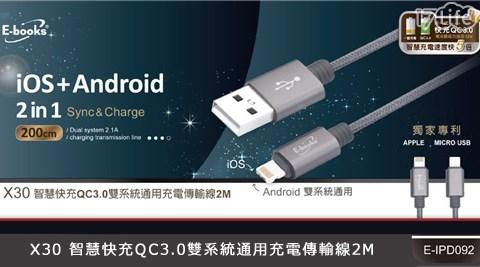 E-books/ X30/ 智慧快充/QC3.0/雙系統通用/充電傳輸線2M