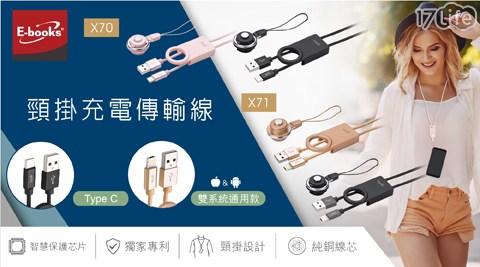 X70/充電線/傳輸線/E-books/Type-C