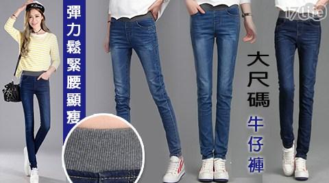 大尺碼/彈性/鬆緊/顯瘦/牛仔褲