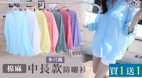 (買1入送1入)多尺碼棉麻中長款防曬衫任選