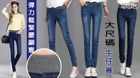 大尺碼彈力設計鬆緊腰顯瘦牛仔褲