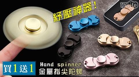 買一送一/紓壓神器/紓壓/Hand spinner/金屬指尖陀螺/金屬/指尖/陀螺