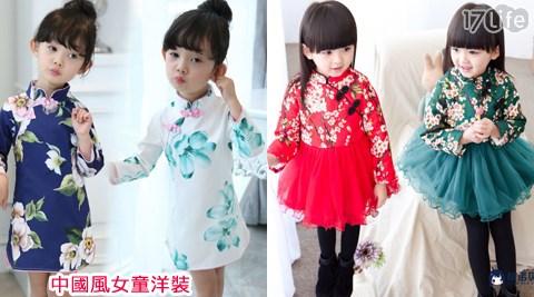 中國風/女童/洋裝/旗袍/童裝