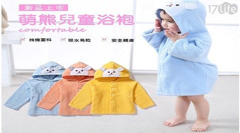 兒童浴袍/浴袍/造型浴袍/動物浴袍