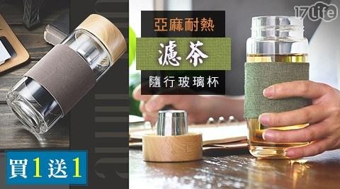 【買一送一】亞麻耐熱濾茶隨行玻璃杯