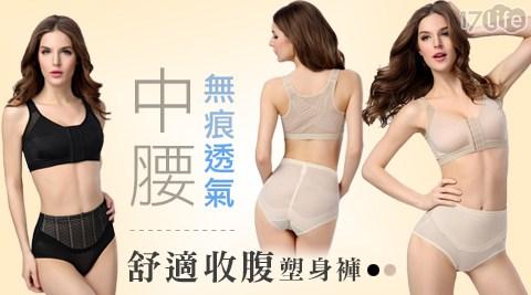 中腰/無痕/透氣/舒適/收腹/塑身褲/內褲
