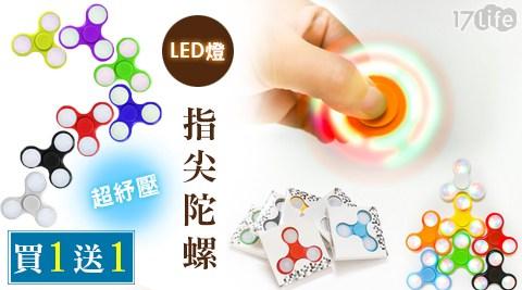 買一送一/LED燈/超紓壓/紓壓/指尖陀螺/指尖/陀螺/紓壓