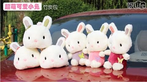 兔子/汽車/車用/活性竹炭包/活性炭/竹炭包