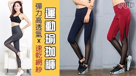 平均最低只要249元起(含運)即可享有彈力高透氣速乾網紗運動瑜珈褲:1入/2入/4入/6入,多色多尺寸!