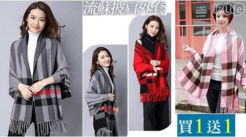 (買一送一)四季款韓版流蘇顯瘦兩用披肩外套