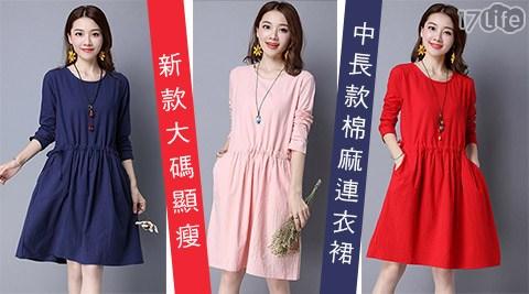 平均每入最低只要339元起(含運)即可享有新款大碼顯瘦中長款棉麻連衣裙1入/2入/4入/8入,多色多尺寸任選。