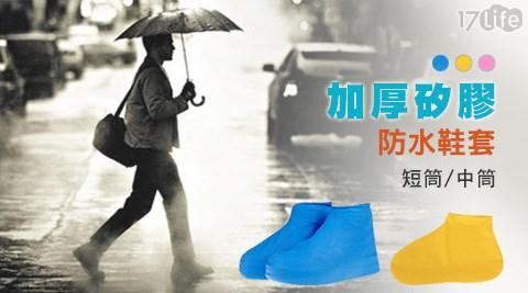 雨天必備/雨天/加厚/矽膠/防水鞋套/防水/鞋套