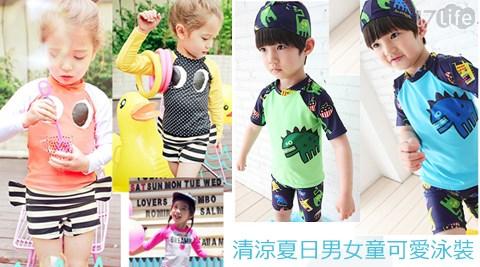 夏日/男童/女童/泳裝/泳衣/兒童/兒童泳裝/兒童泳衣/夏季