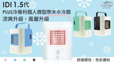 【IDI】Plus 升級版 冷專利個人微型奈米水冷扇(含奈米濾心*1)