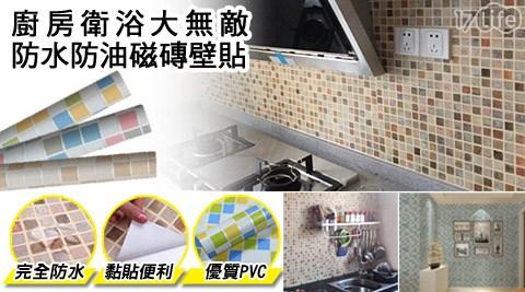 廚房/衛浴/大無敵/防水/防油/磁磚壁貼/磁磚/壁貼/裝飾