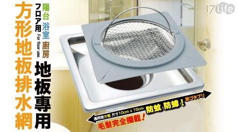 平均每入最低只要73元起(含運)即可享有台灣製高級不鏽鋼方形地板排水濾網(附拉桿)3入/4入/8入/10入/15入/20入/30入。