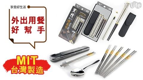 304不鏽鋼-湯筷旅行隨身組/方形筷/頂級黑檀木製-雙節筷組/筷子