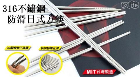 316/不鏽鋼/防滑/日式/方筷/環保餐具/餐具