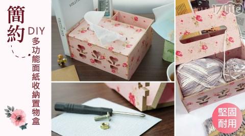 木質DIY多功能面紙收納盒