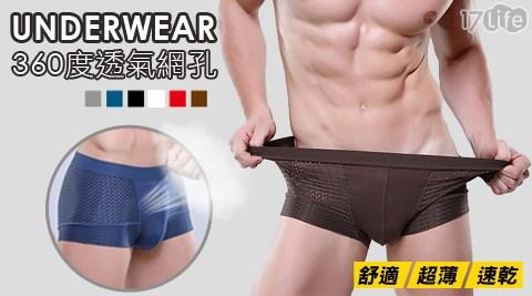 透氣/舒爽/涼感/男士/內褲/褲
