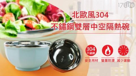 北歐風304不鏽鋼雙層中空隔熱碗/隔熱碗/不鏽鋼/304