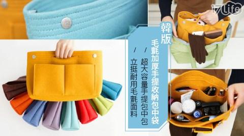 韓版毛氈加厚手提收納包中袋
