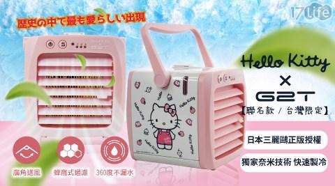 日本三麗鷗-G2T負離子微型個人式水冷扇