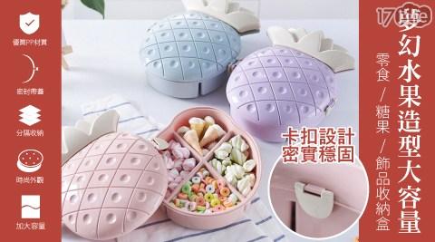 夢幻水果造型大容量零食/糖果/飾品收納盒