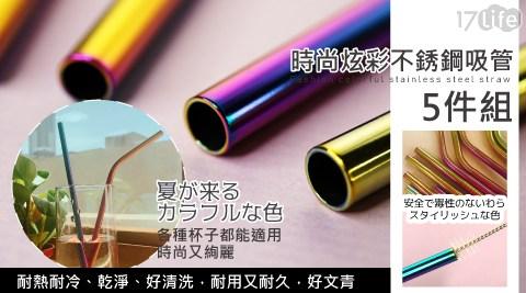 SGS炫光幻彩304不鏽鋼吸管套組
