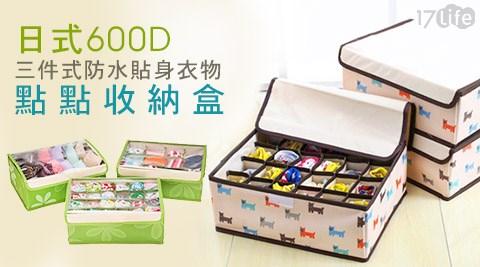 日式/600D/三件式/防水/貼身/衣物/點點/收納盒/防水收納盒/貼身衣物收納盒/收納