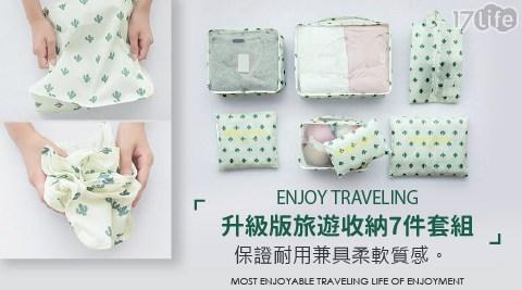 旅行收納/旅行袋/收納/旅行/旅遊收納七件組