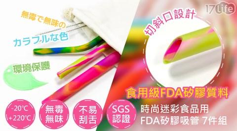 三混色迷彩食品用彩色矽膠吸管